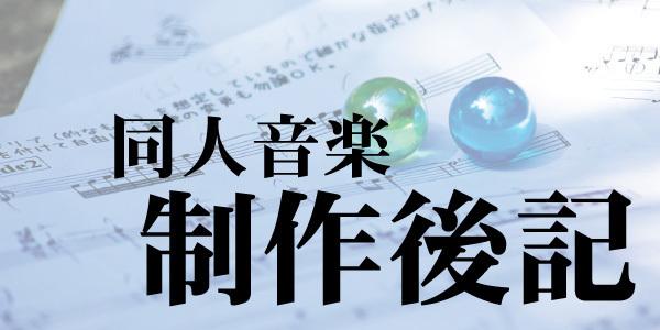 doujin_title.jpg